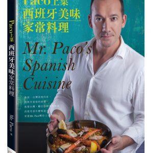 Paco上菜:西班牙美味家常料理