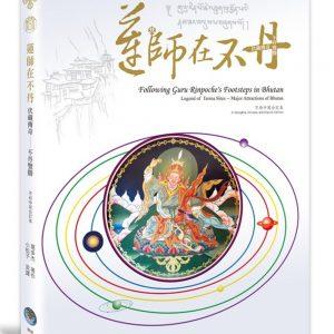 蓮師在不丹:伏藏傳奇-不丹覽勝 (不丹中英合訂本)