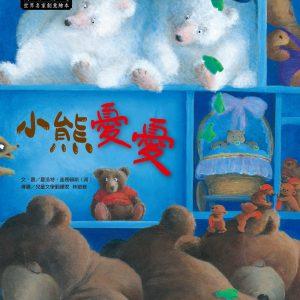 世界名家創意繪本:小熊憂憂