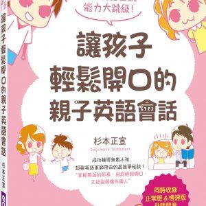 讓孩子輕鬆開口的親子英語會話(附正常版&慢速版外師發音MP3)