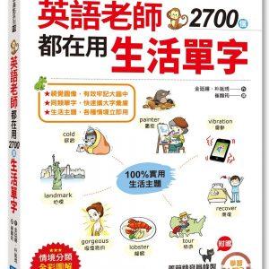 英語老師都在用2700個生活單字:生活、旅遊、交友、洽公,必備單字一本就 GO!(美籍錄音員錄製MP3,聽說能力大提升!)