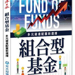 組合型基金:多元資產配置新選擇