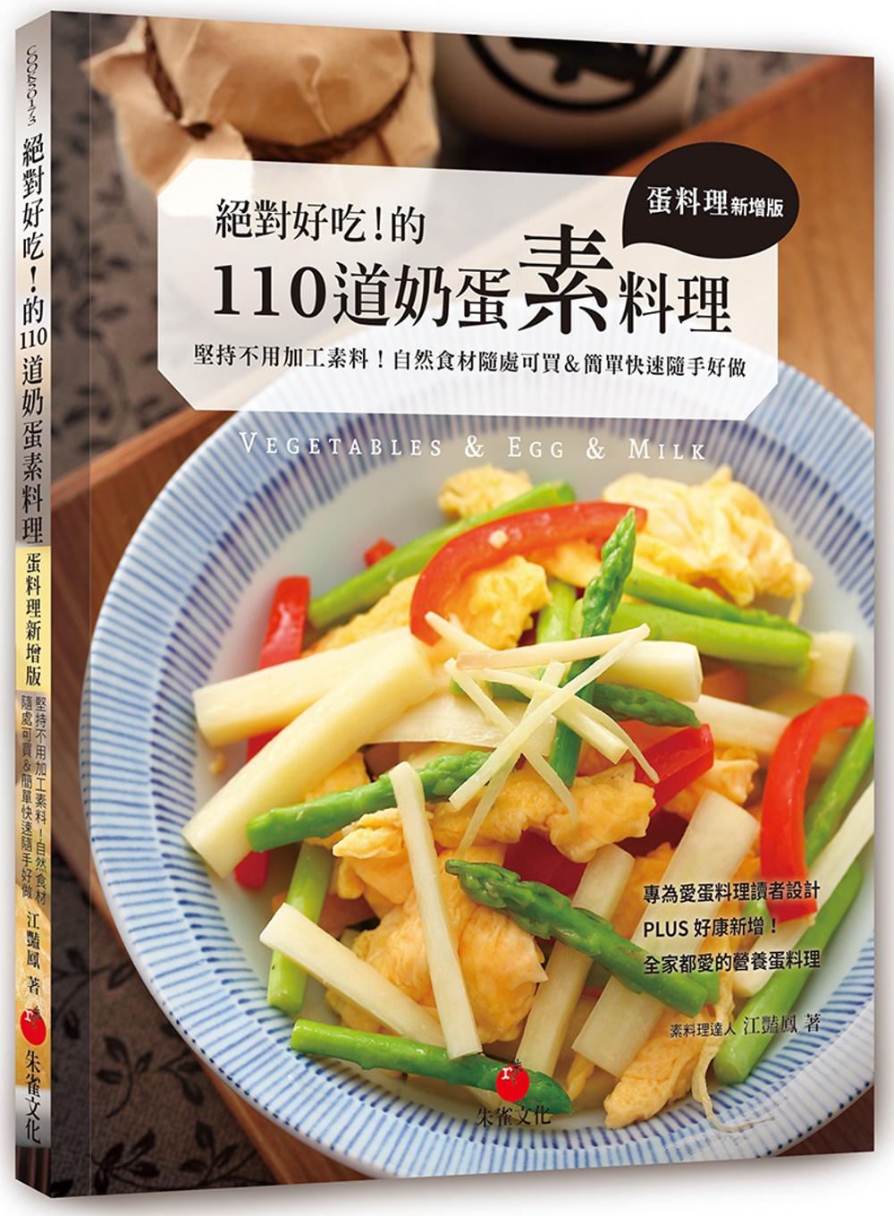 絕對好吃!的110道奶蛋素料理:堅持不用加工素料!自然食材隨處可買&簡單快速隨手好做【蛋料理新增版】