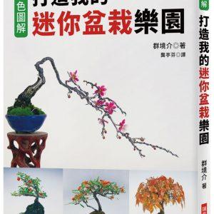 打造我的迷你盆栽樂園:13~15cm小巧尺寸,也能開花結果,展現各種迷人樣貌!