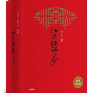 白先勇細說紅樓夢(精裝增訂版)