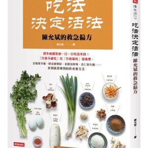 吃法決定活法,陳允斌的救急偏方:豆腐緩牙痛、蔥花解感冒、菜根治尿頻、杏仁防失眠……食物就是藥物的飲食養生法