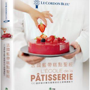 法國藍帶糕點聖經:1342張詳細步驟完整解說,100道主廚精選配方。廚藝聖殿的知識與絕竅全收錄!