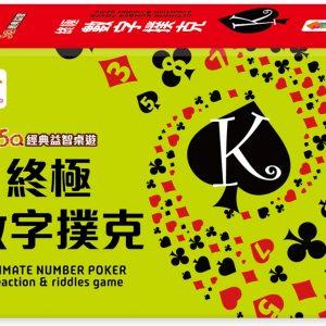 終極數字撲克(三種玩法:神算快手、終極密碼、經典排7)