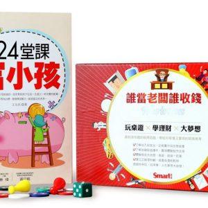 誰當老闆誰收錢桌遊+24堂課養出富小孩圖書【桌遊一套+圖書一本】