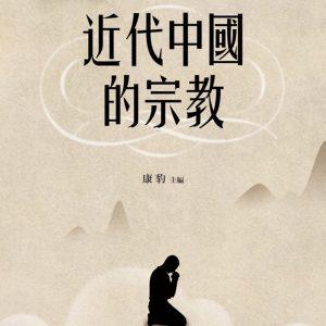近代中國的宗教
