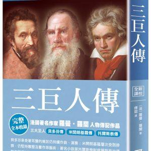 世界名著作品集13:三巨人傳【全新譯校】