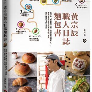 黃宗辰職人日誌麵包書
