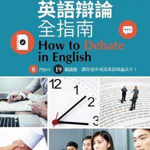 英語辯論全指南 (附CD)