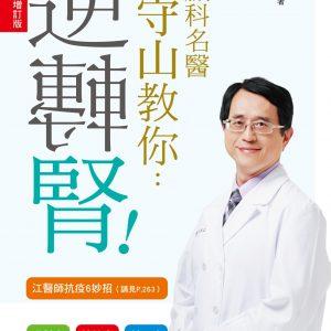 腎臟科名醫江守山教你逆轉腎【2020年增訂版】