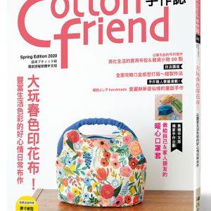 Cotton friend手作誌.48:大玩春色印花布!豐富生活色彩的好心情日常布作