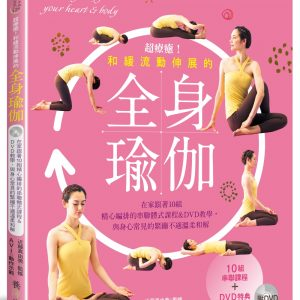 超療癒!和緩流動伸展的全身瑜伽(附DVD)