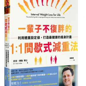 一輩子不復胖的1:1間歇式減重法:利用體重設定值,打造最健康的瘦身計畫
