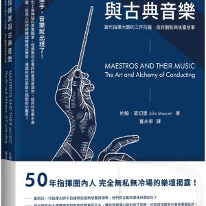 大指揮家與古典音樂:當代指揮大師的工作技藝、曲目觀點與後臺故事