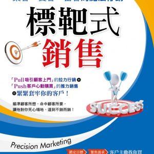 標靶式銷售:集客、養客、留客的魔法行銷