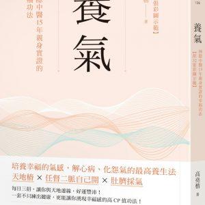 養氣:神隱中醫15年親身實證的幸福功法 【附32張彩圖示範】