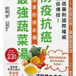 防疫抗癌!最強蔬菜湯