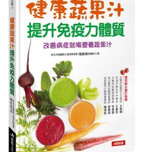 健康蔬果汁提升免疫力體質