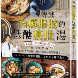 專減內臟脂肪的低醣瘦肚湯:任選一餐改喝湯料理,單月無壓力-2.5公斤、褲子從XL改穿M號!