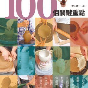 陶藝實踐100個關鍵重點
