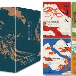 消逝中的中國