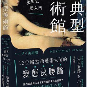 非典型美術館:西洋美術史超入門,第一本!從人性角度教你西洋美術鑑賞術,超過158幅此生必看名畫全解析