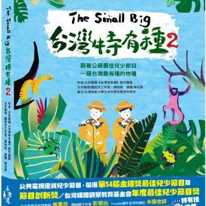 The Small Big台灣特有種2