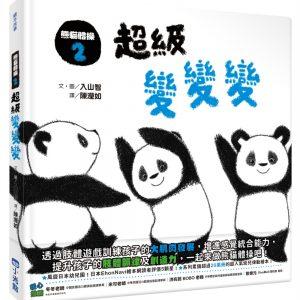 熊貓體操2:超級變變變