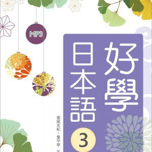 好學日本語3(16K+1MP3)