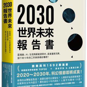 2030世界未來報告書