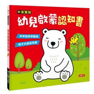 中英雙語 幼兒啟蒙認知書
