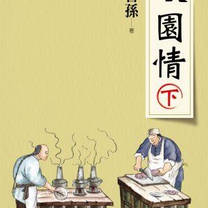 故園情(下)(新版)