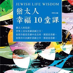 猶太人幸福10堂課