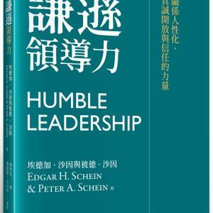 謙遜領導力