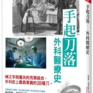 手起刀落:外科醫療史