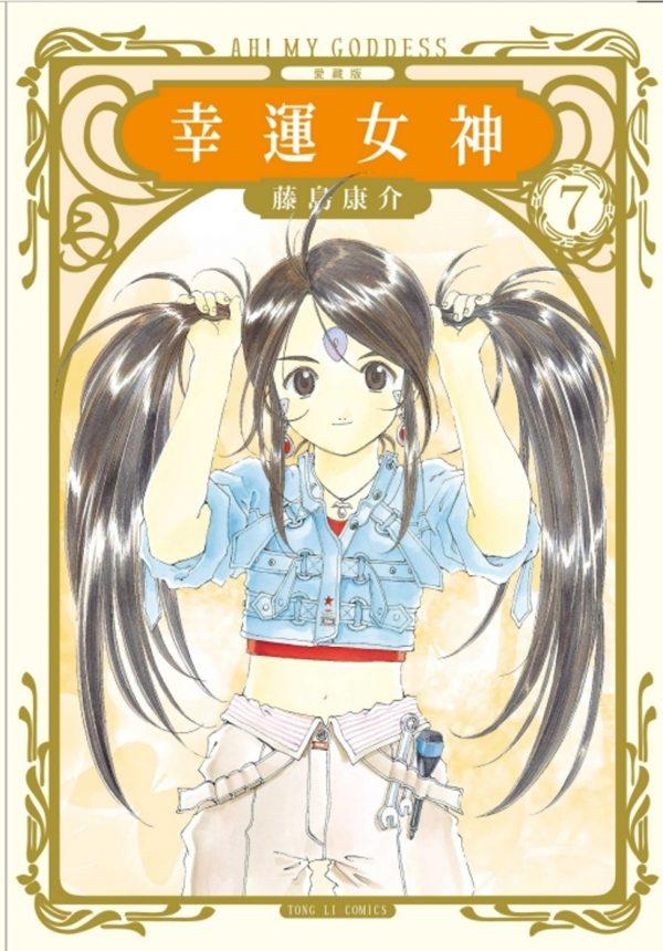 幸運女神 愛藏版 7 (首刷附錄版)