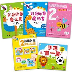 2歲以上適用•幼兒練習本超值套裝(5本)