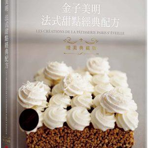 金子美明 法式甜點經典配方 精美典藏版