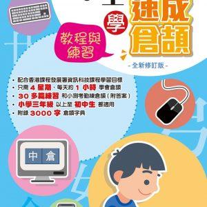 小學生學速成倉頡:練習與教程(全新修訂版)