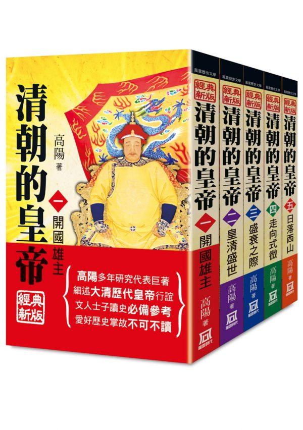 清朝的皇帝(全套共5冊)【25K經典新版】