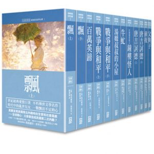 世界名著作品集第1部(全套共12冊)【25K經典新版】