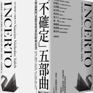 黑天鵝效應 作者塔雷伯經典套書「不確定」五部曲(含五冊:隨機騙局、黑天鵝效應、黑天鵝語錄、反脆弱、不對稱陷阱)【增訂新版】