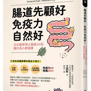 腸道先顧好,免疫力自然好!:日本醫學博士養腸20招,讓你身心都健康