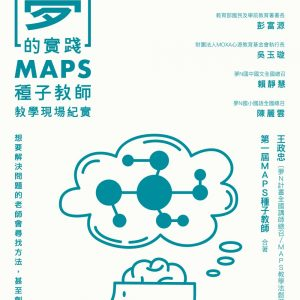 夢的實踐:MAPS種子教師教學現場紀實