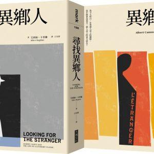 尋找異鄉人套書:《異鄉人》+《尋找異鄉人》