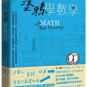塗鴉學數學:以三角形打造城市、用骰子來理解經濟危機、玩井字遊戲學策略思考,24堂建構邏輯思維、貫通幾何學、破解機率陷阱、弄懂統計奧妙的數學課